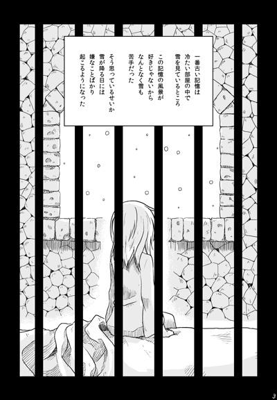 yukiyaku_03